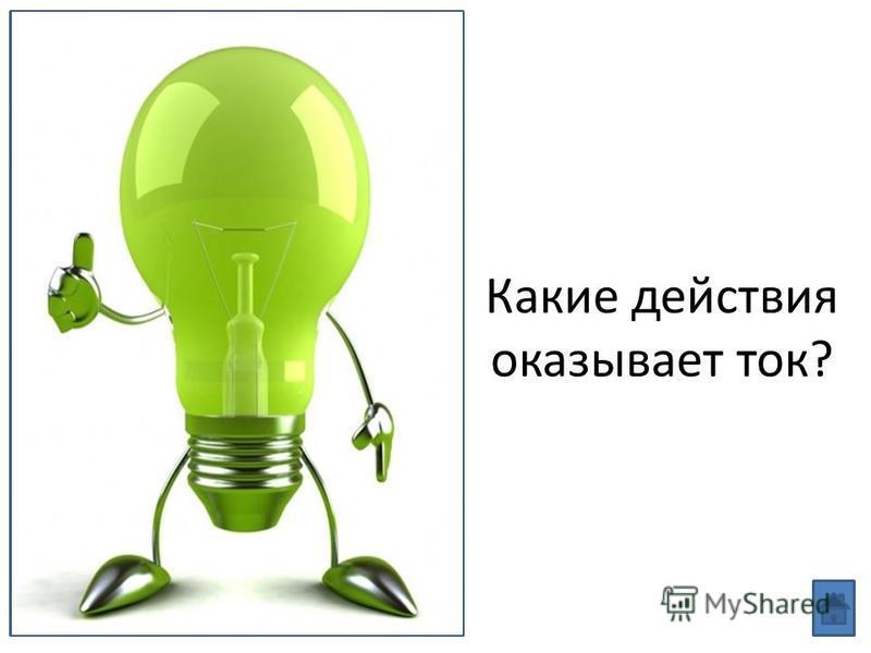 Какие действия оказывает ток?