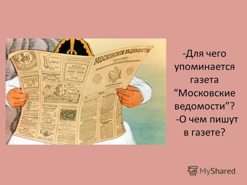 -Для чего упоминается газета Московские ведомости? -О чем пишут в газете?