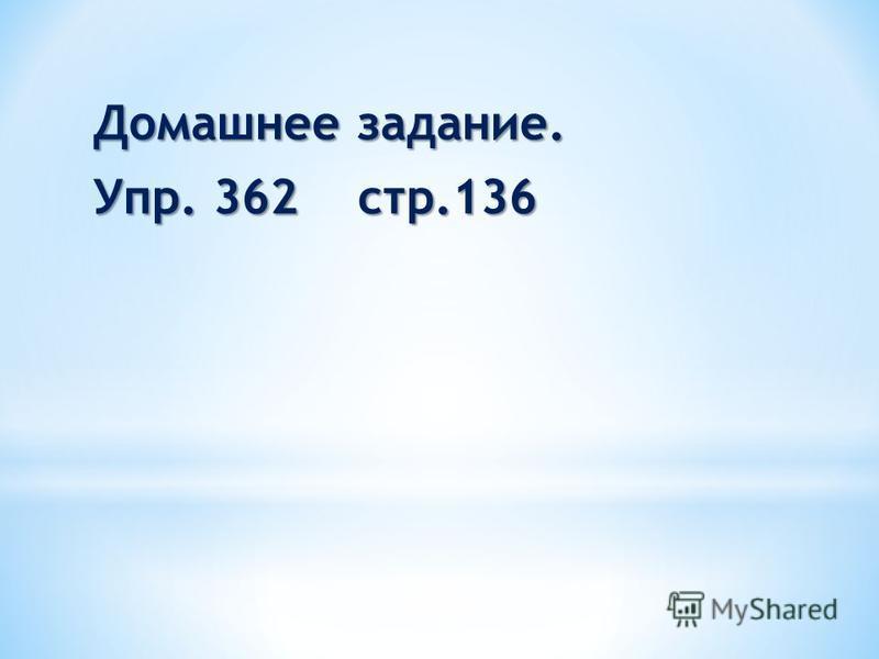 Домашнее задание. Упр. 362 стр.136