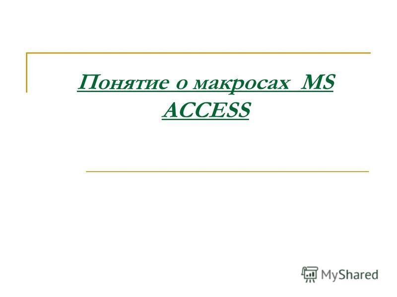 Понятие о макросах MS ACCESS