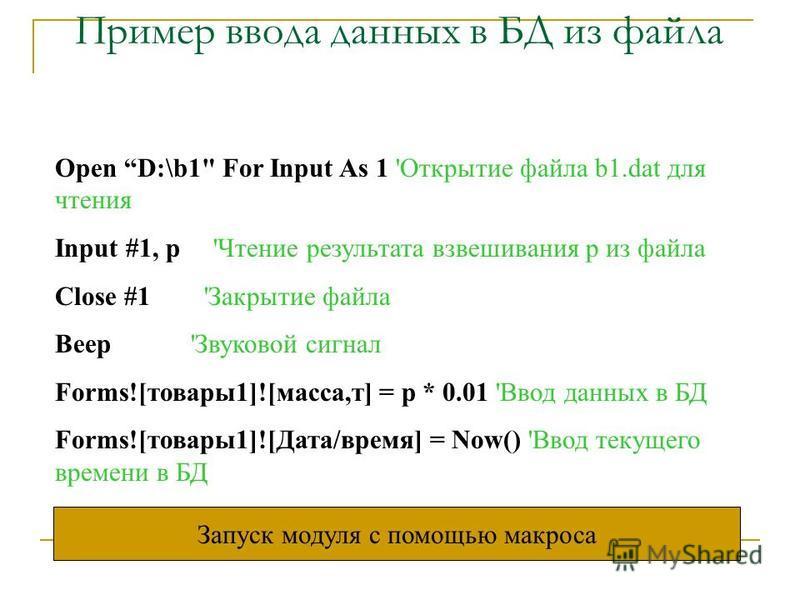 Пример ввода данных в БД из файла Open D:\b1