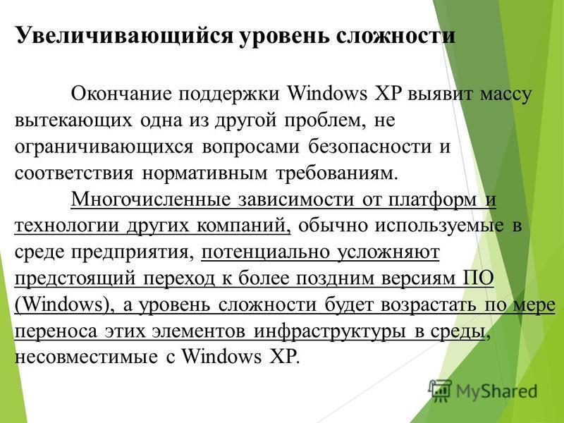Увеличивающийся уровень сложности Окончание поддержки Windows XP выявит массу вытекающих одна из другой проблем, не ограничивающихся вопросами безопасности и соответствия нормативным требованиям. Многочисленные зависимости от платформ и технологии др