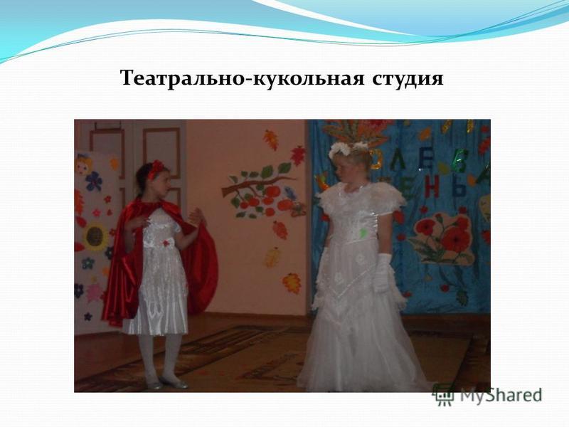 Театрально-кукольная студия