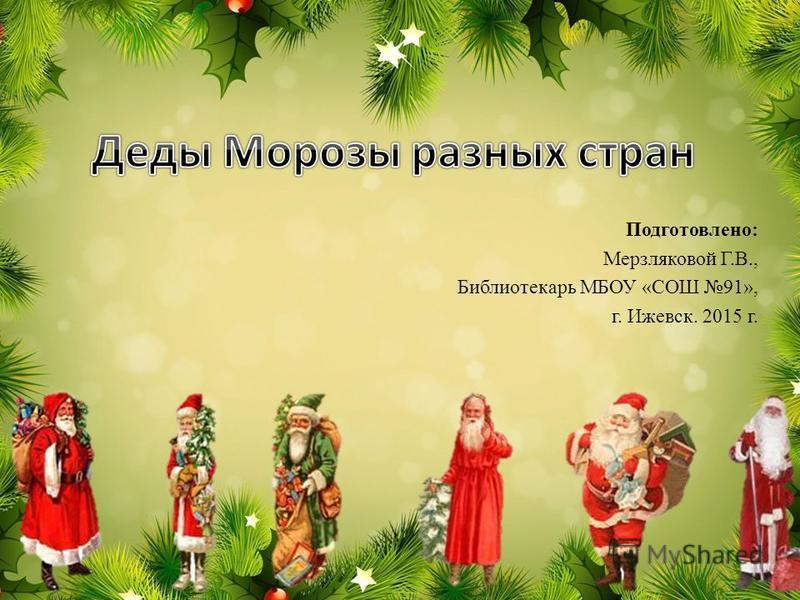 Подготовлено: Мерзляковой Г.В., Библиотекарь МБОУ «СОШ 91», г. Ижевск. 2015 г.