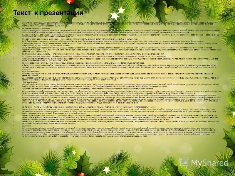 Новогодние праздники – это всегда самые волшебные мгновения в году, когда обязательно царит сказочная, позитивная и добрая атмосфера. Совсем скоро Новый год, и Дед Мороз принесет самые желанные подарки. А, может это будет вовсе не Дед Мороз, а домовы