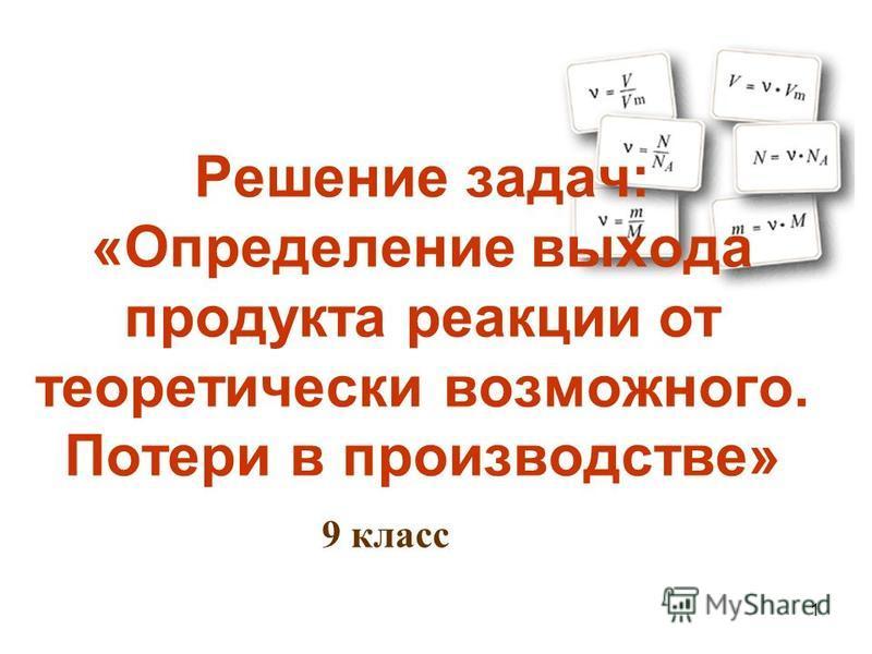 3 алгоритм решения задач дано: m (zn) = 13 г м( zn ) = 65 г/моль v (н 2 ) = 4 л vm = 22,4 л/моль