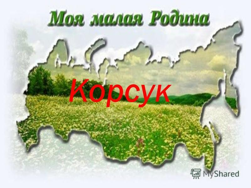 Корсук