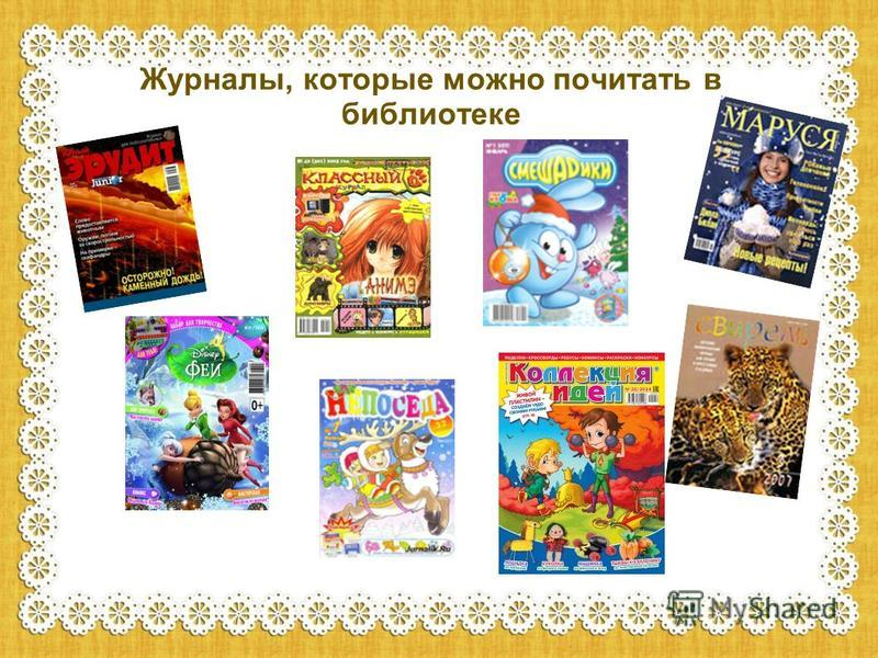 Журналы, которые можно почитать в библиотеке