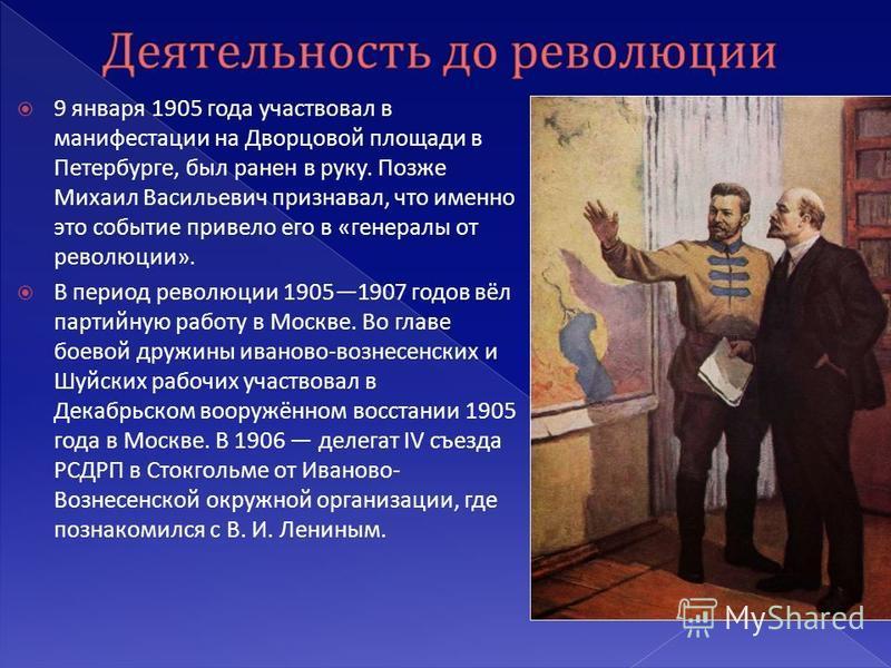 """Презентация на тему: """"Михаил Фрунзе родился (2 февраля 1885 года-31 октября 1925 г), Пишпек, Киргизская ССР, в семье военного фе"""