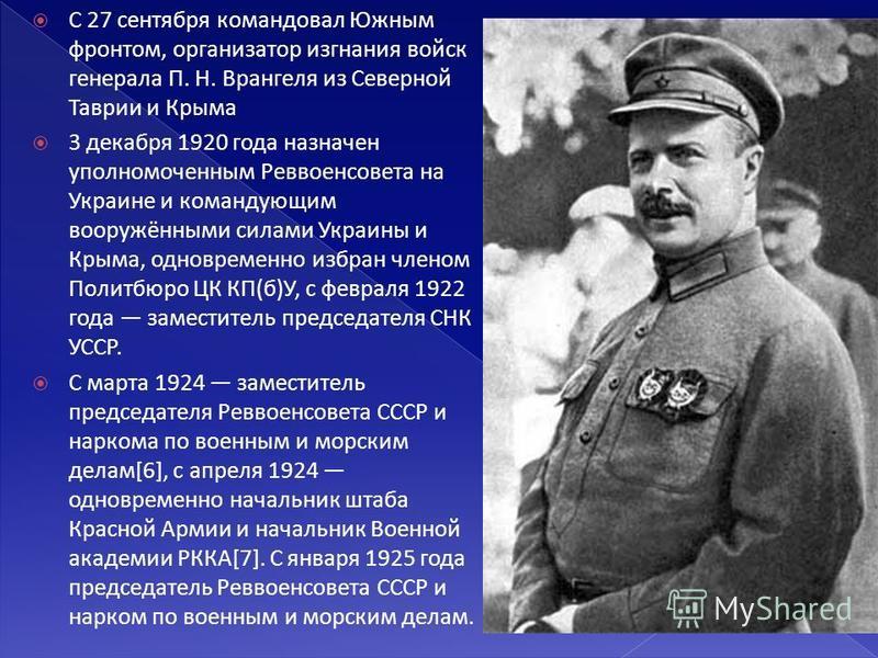 С 27 сентября командовал Южным фронтом, организатор изгнания войск генерала П. Н. Врангеля из Северной Таврии и Крыма 3 декабря 1920 года назначен уполномоченным Реввоенсовета на Украине и командующим вооружёнными силами Украины и Крыма, одновременно