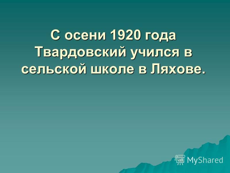 С осени 1920 года Твардовский учился в сельской школе в Ляхове.