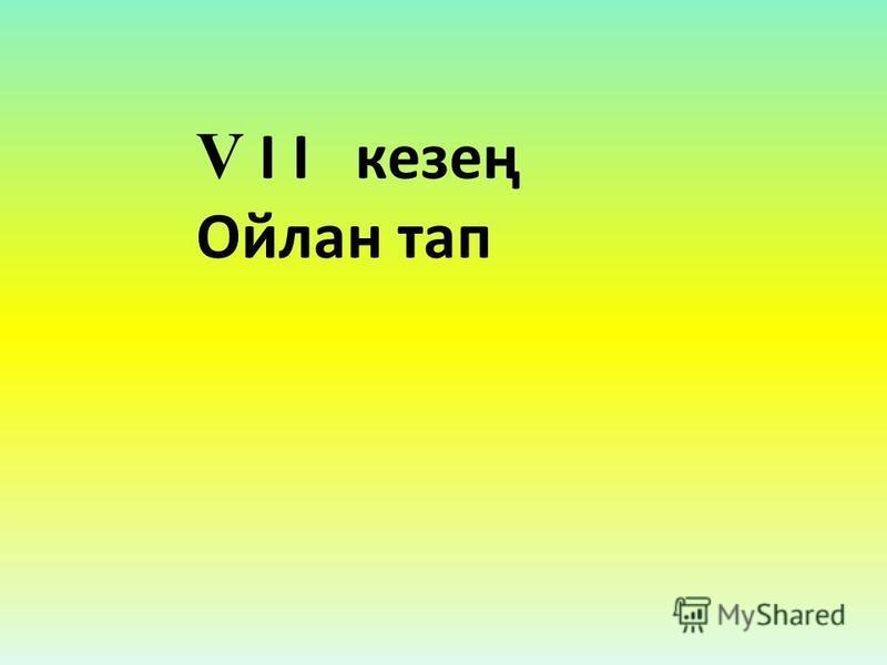 V І І кезең Ойлан тап