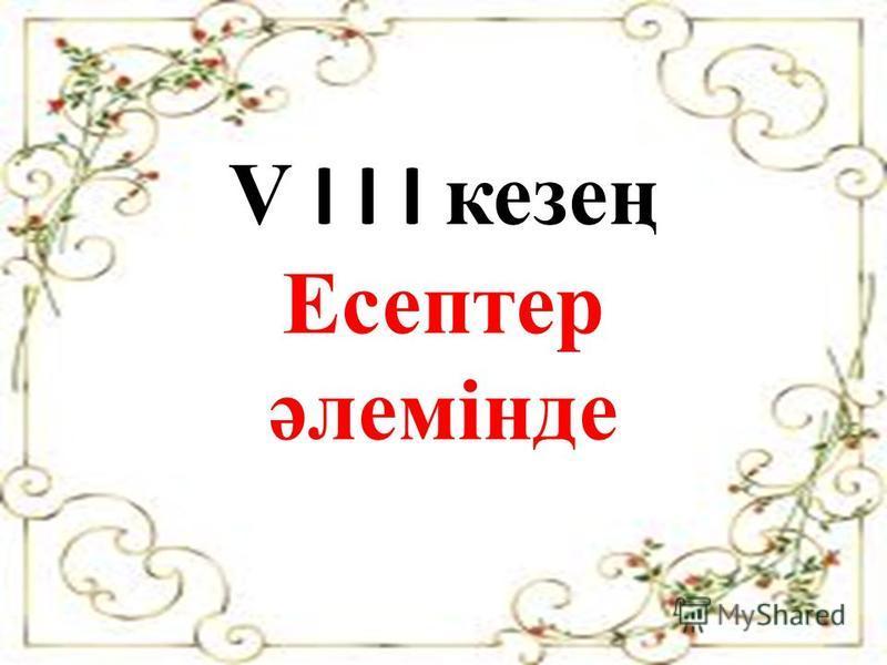 V І І І кезең Есептер әлемінде