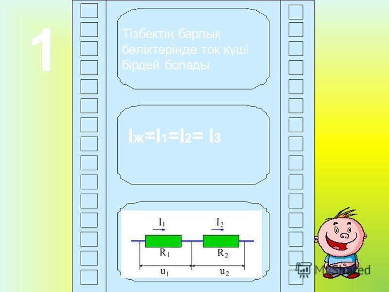 1 Тізбектің барлық бөліктерінде ток күші бірдей болады I ж =I 1 =I 2 = I 3