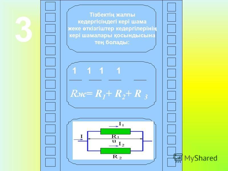 3 Тізбектің жалпы кедергісіндегі кері шама жеке өткізгіштер кедергілерінің кері шамалары қосындысына тең болады: R ж = R 1 + R 2 + R 3 1 1 1 1