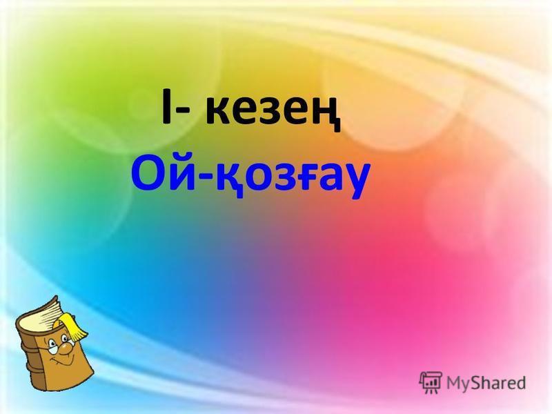 І- кезең Ой-қозғау