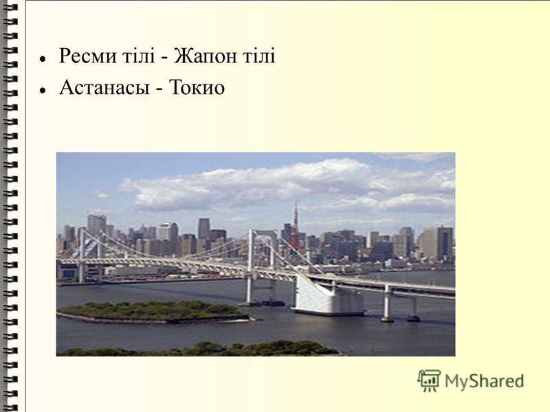 Ресми тілі - Жапон тілі Астанасы - Токио