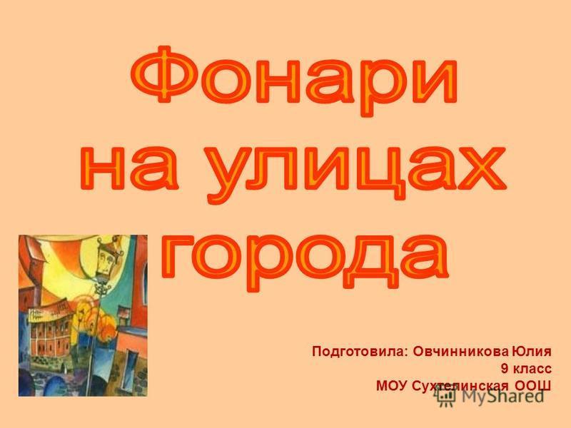 Подготовила: Овчинникова Юлия 9 класс МОУ Сухтелинская ООШ