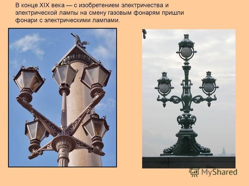В конце XIX века с изобретением электричества и электрической лампы на смену газовым фонарям пришли фонари с электрическими лампами.