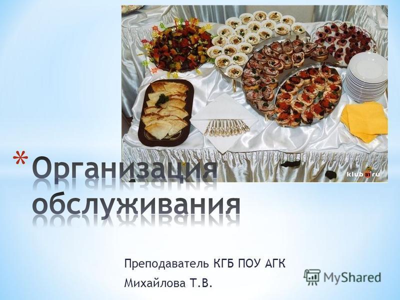 Преподаватель КГБ ПОУ АГК Михайлова Т.В.