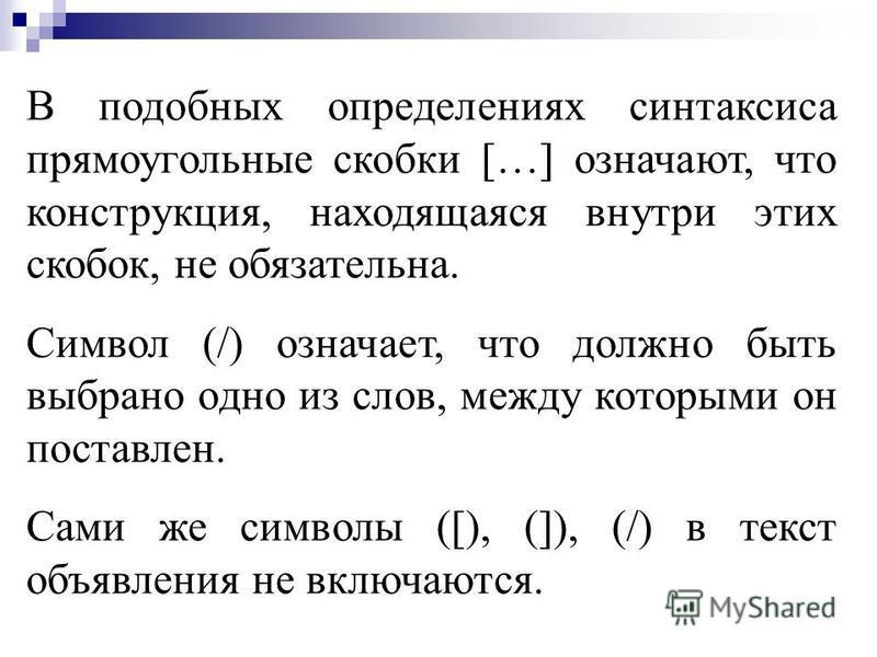 Синтаксис инструкции объявления переменной: Static/Public/Private/Dim _ Имя Переменной As _ Тип[= Значение] Здесь слова Static, Public, Private, Dim, As являются зарезервированными.