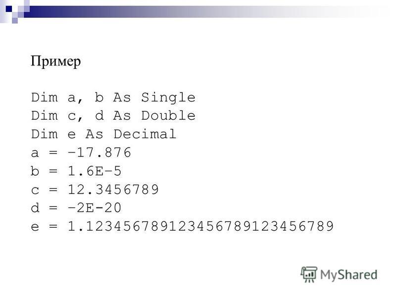 Пояснение базовых типов данных Single/Double/Decimal Данные типа Single и Double содержат числа с дробной частью из разных диапазонов значений. Single – с 6 – 7 верными десятичными разрядами после запятой, Double – с 14 – 15 верными десятичными разря