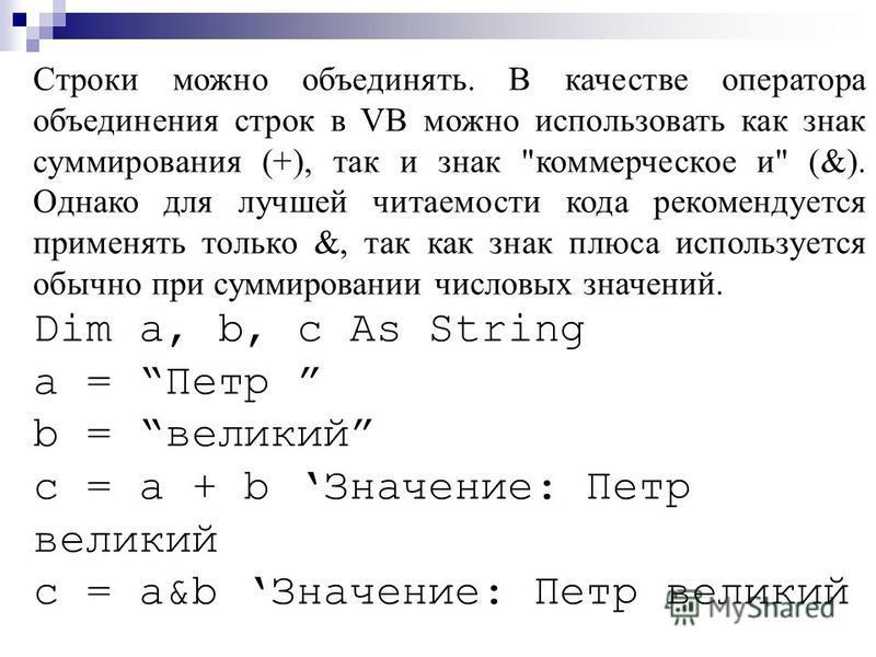 String Переменные типа String предназначены для хранения текста. Значением такой переменной типа может быть строка символов. Для того чтобы VB отличал константу типа строки символов от имени переменной, константа заключается в парные кавычки: Dim a A