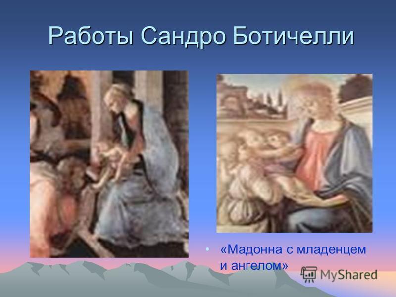 Работы Сандро Ботичелли Работы Сандро Ботичелли «Мадонна с младенцем и ангелом»