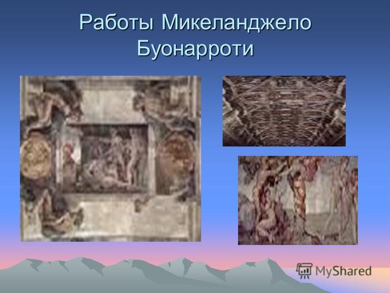 Работы Микеланджело Буонарроти