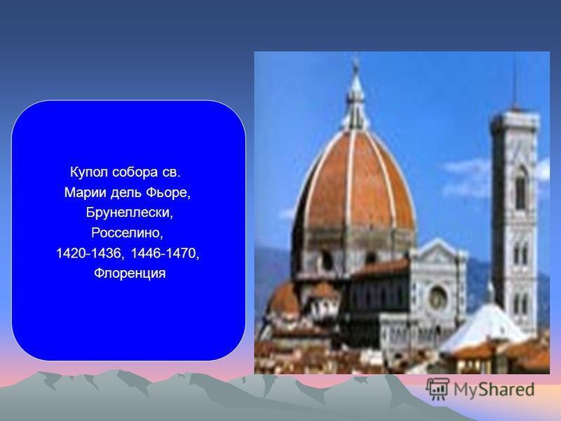 Купол собора св. Марии дель Фьоре, Брунеллески, Росселино, 1420-1436, 1446-1470, Флоренция
