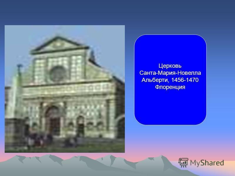 Церковь Санта-Мария-Новелла Альберти, 1456-1470 Флоренция