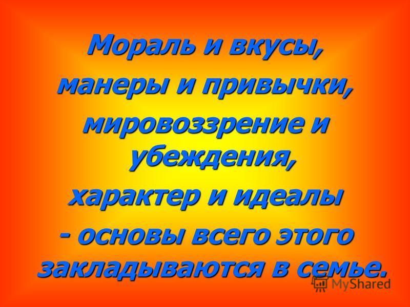 СЕМЬЯ - ЭТО И трудовой коллектив, И трудовой коллектив, И моральная опора, И моральная опора, И высшие человеческие привязанности (любовь, дружба), И высшие человеческие привязанности (любовь, дружба), И пространство для отдыха, И пространство для от