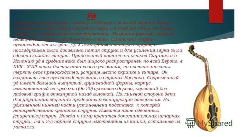 Тар всегда был одним из ведущих инструментов в музыке Азербайджона... С середины 14-15 веков на Ближнем Востоке, Азербайджане, Иране, Дагестане, Ираке, Турции, в народном искусстве занимал своеобразное место тар. Он не был так распространен как начин