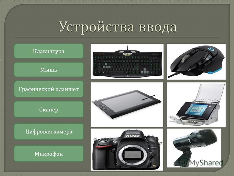 Оперативная память (RAM, память с произвольным доступом ; ОЗУ ( оперативное запоминающее устройство ); комп. жарг. память, оперативка ) энергозависимая часть системы компьютерной памяти, в которой во время работы компьютера хранится выполняемый машин