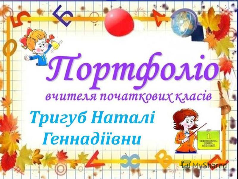 Тригуб Наталі Геннадіївни