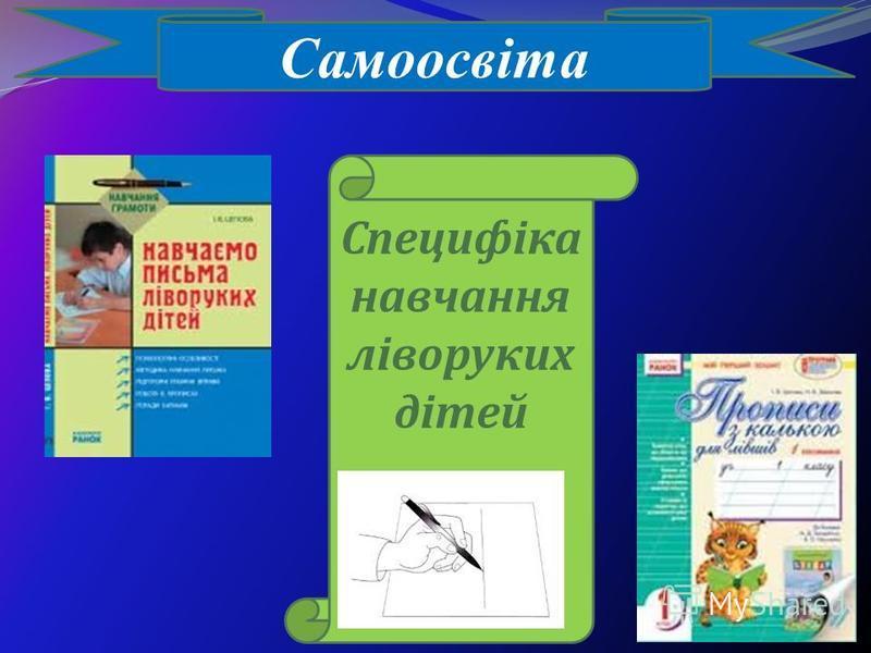 Специфіка навчання ліворуких дітей Самоосвіта
