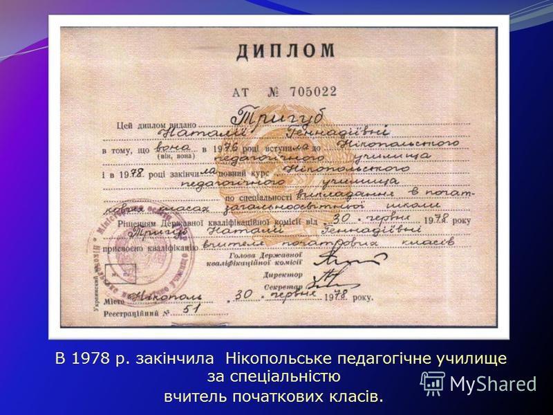 В 1978 р. закінчила Нікопольське педагогічне училище за спеціальністю вчитель початкових класів.