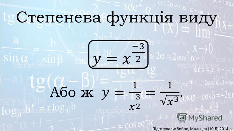 Підготували: Зобов, Мальцев (10-Б) 2014 р.