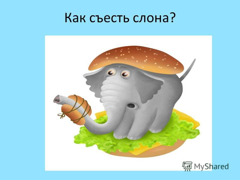 Как съесть слона?