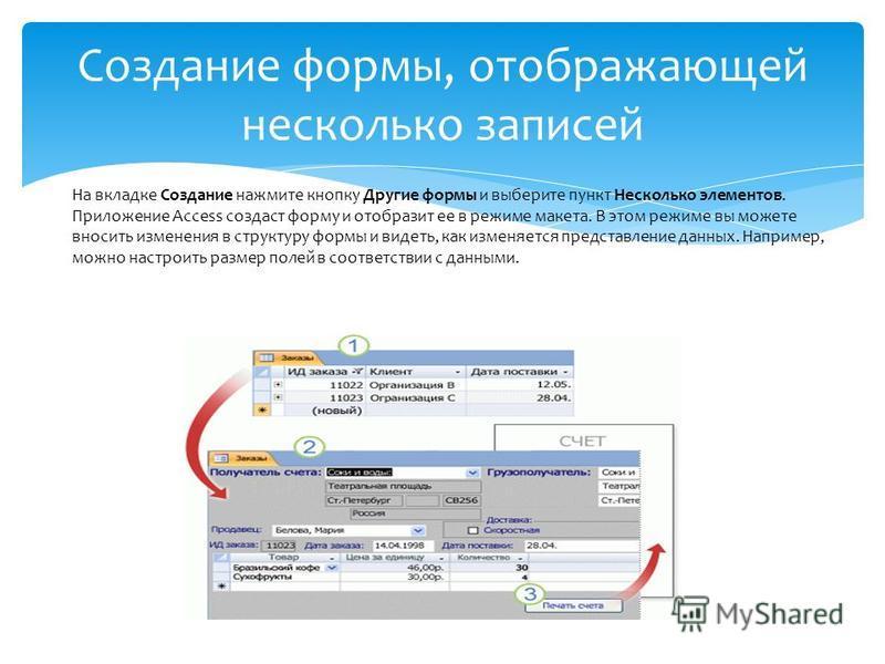 Как сделать в access 2007 кнопочную форму