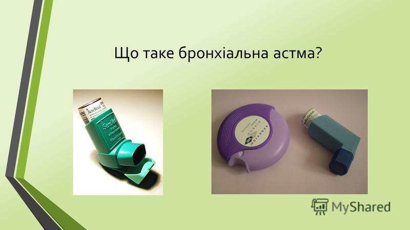 Що таке бронхіальна астма?