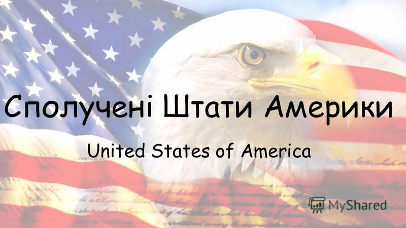 Сполучені Штати Америки United States of America