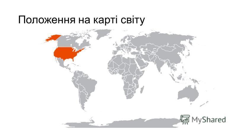Положення на карті світу