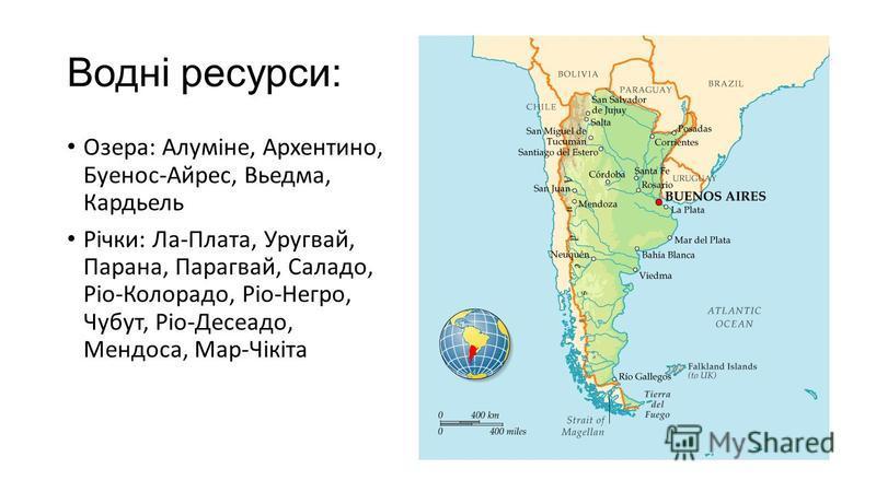 Водні ресурси: Озера: Алуміне, Архентино, Буенос-Айрес, Вьедма, Кардьель Річки: Ла-Плата, Уругвай, Парана, Парагвай, Саладо, Ріо-Колорадо, Ріо-Негро, Чубут, Ріо-Десеадо, Мендоса, Мар-Чікіта