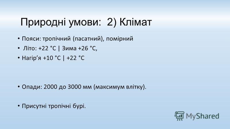 Пояси: тропічний (пасатний), помірний Літо: +22 °C | Зима +26 °C, Нагіря +10 °C | +22 °C Опади: 2000 до 3000 мм (максимум влітку). Присутні тропічні бурі. Природні умови: 2) Клімат