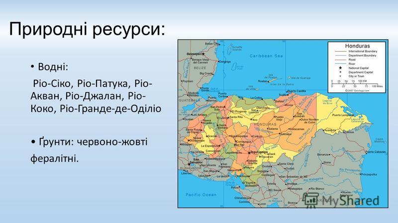 Водні: Ріо-Сіко, Ріо-Патука, Ріо- Акван, Ріо-Джалан, Ріо- Коко, Ріо-Гранде-де-Оділіо Ґрунти: червоно-жовті фералітні. Природні ресурси: