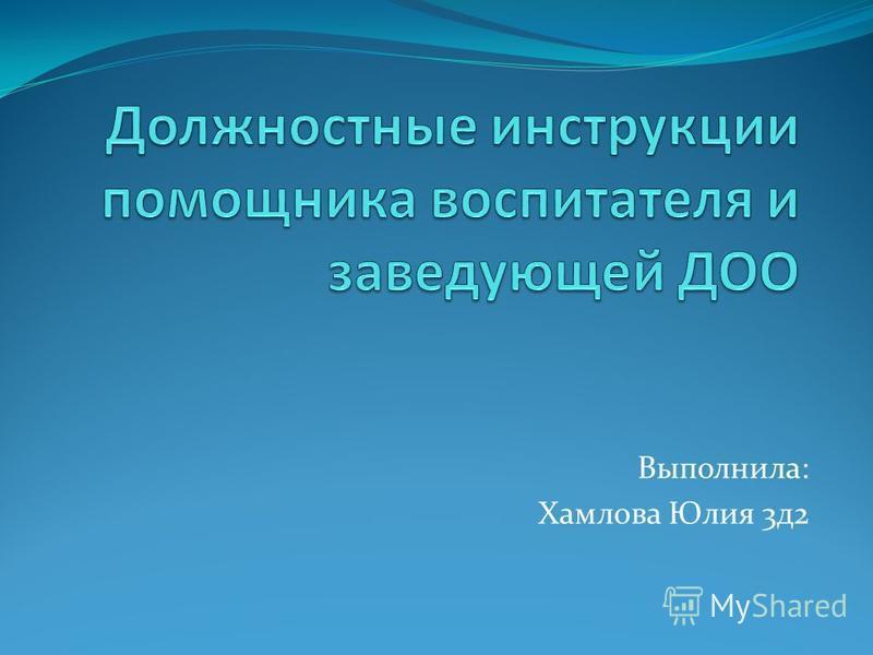 Выполнила: Хамлова Юлия 3 д 2