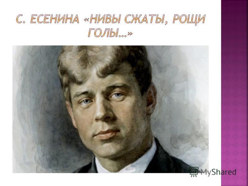 А. Майков «Кроет уж лист золотой…»