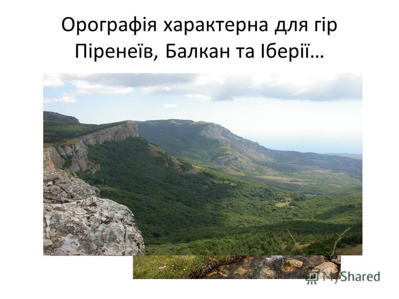 Орографія характерна для гір Піренеїв, Балкан та Іберії…