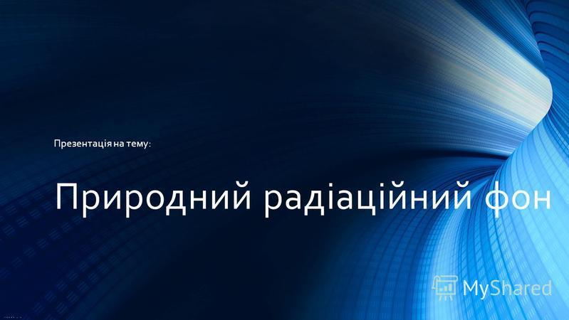 Природний радіаційний фон ЗОБОВ 9-Б Презентація на тему: